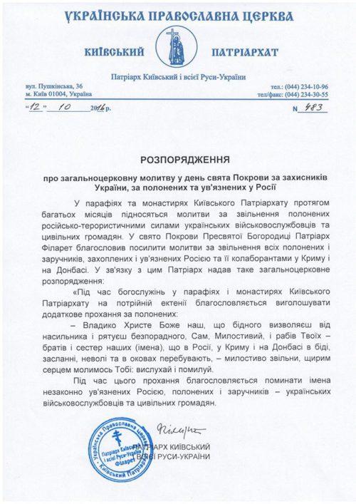kyyivskyj-patriarhat