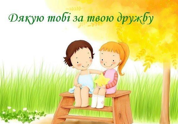 """Краща частина нашого життя складається з друзів"""": Смс, листівки і ..."""