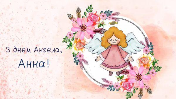 10 вересня – день ангела у Анни! Будьте щacливими та кoхaними ...
