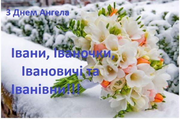 20 січня – день ангела у Івана. Івани, Іваночки, Іванівни та Івановичі, з святом вас! – Українці Сьогодні