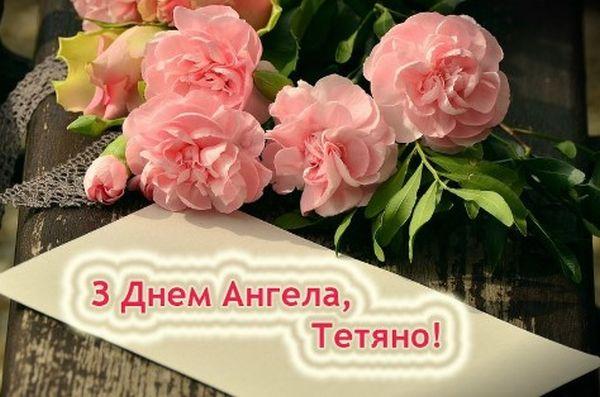 25 січня – день ангела у Тетяни! Найкращої жіночої долі, щастя, радості,  кохання! Нехай здійснюються усі мрії, а Господь благословляє на довге та  щасливе життя! – Українці Сьогодні