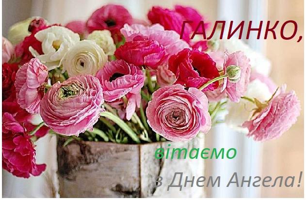 23 березня – день ангела у Галини. Здоров'я, добра, радості і любові вам, наші любі Галинки! – Українці Сьогодні