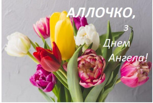 8 квітня – день ангела у Алли. Доброї долі, радості, здоров'я і любові вам,  дорогі наші іменинниці! – Українці Сьогодні